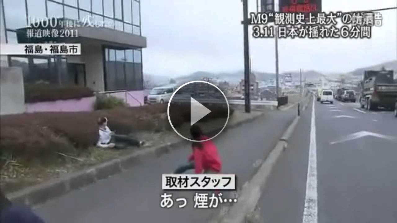 Terremoto in Giappone, il video shock!!